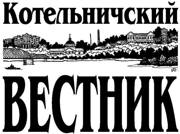 котельничский вестник газета от 31,12,2013 ремонт